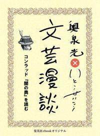 コンラッド『闇の奥』を読む(文芸漫談コレクション)