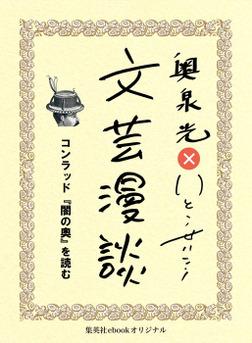 コンラッド『闇の奥』を読む(文芸漫談コレクション)-電子書籍