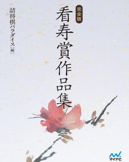 完全版 看寿賞作品集-電子書籍