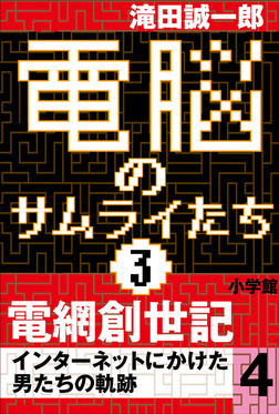 電脳のサムライたち3 電網創世記 インターネットにかけた男たちの軌跡4-電子書籍
