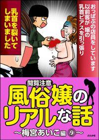 【閲覧注意】風俗嬢のリアルな話~梅宮あいこ編~ 9