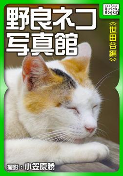 野良ネコ写真館【世田谷編】-電子書籍