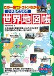 この一冊でトコトンわかる! 小学生のための世界地図帳