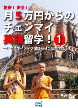 格安! 安全! 月5万円からのチェンマイ英語留学! 1-電子書籍
