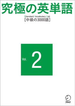 究極の英単語 SVL Vol.2 中級の3000語-電子書籍