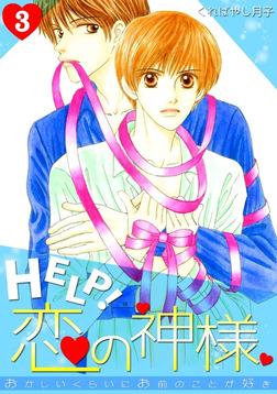 HELP!恋の神様~おかしいくらいにお前のことが好き~(3)-電子書籍