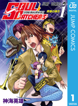 SOUL CATCHER(S) 1-電子書籍