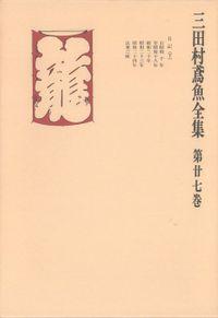 三田村鳶魚全集〈第27巻〉
