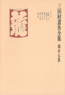 三田村鳶魚全集〈第27巻〉-電子書籍
