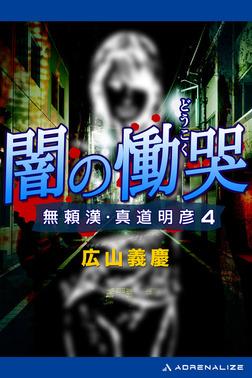 無頼漢・真道明彦(4) 闇の慟哭-電子書籍