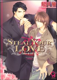 STEAL YOUR LOVE―恋―