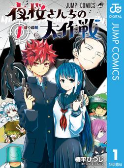 夜桜さんちの大作戦 1-電子書籍