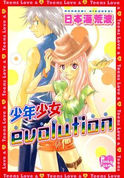 少年少女evolution-電子書籍