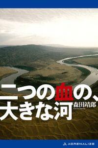 二つの血の、大きな河