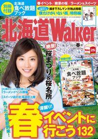 HokkaidoWalker北海道ウォーカー 2015 春号
