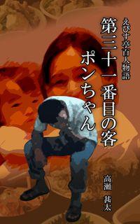 えびす亭百人物語 第三十一番目の客 ポンちゃん