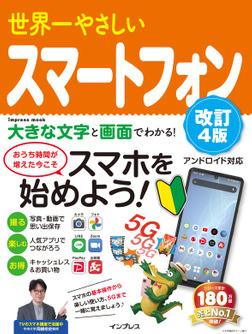 世界一やさしいスマートフォン改訂4版-電子書籍
