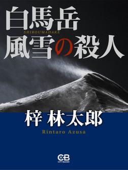 白馬岳 風雪の殺人-電子書籍