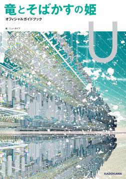 竜とそばかすの姫 オフィシャルガイドブック U-電子書籍