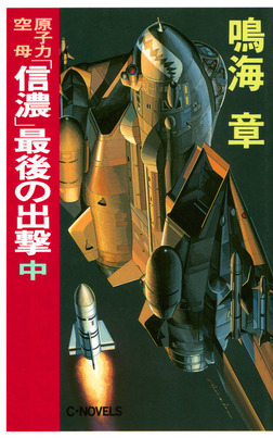 原子力空母「信濃」 最後の出撃 中-電子書籍