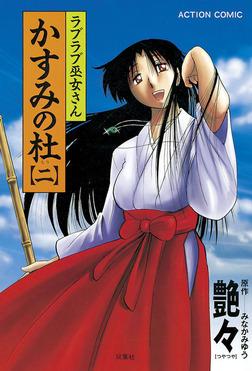 ラブラブ巫女さん かすみの杜 : 2-電子書籍