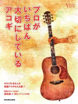アコースティック・ギター・マガジン プロがいちばん大切にしているアコギ-電子書籍