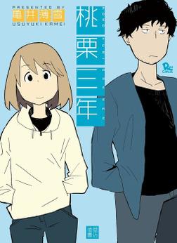 桃栗三年-電子書籍