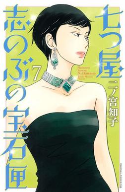 七つ屋志のぶの宝石匣(7)-電子書籍