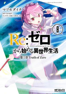 Re:ゼロから始める異世界生活 第三章 Truth of Zero 8-電子書籍
