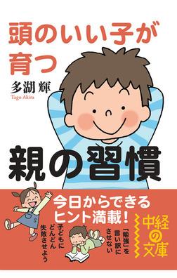 頭のいい子が育つ親の習慣-電子書籍