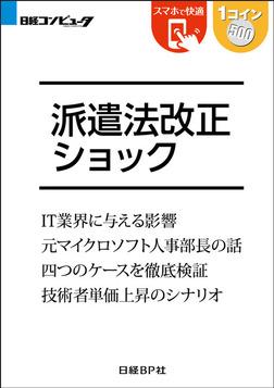 派遣法改正ショック(日経BP Next ICT選書)-電子書籍