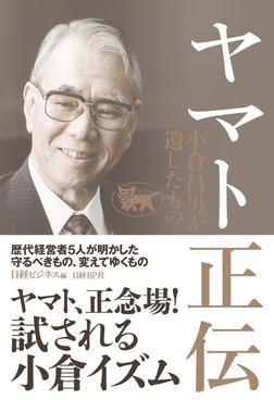 ヤマト正伝 小倉昌男が遺したもの-電子書籍