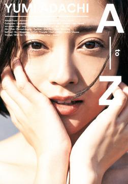 YUMI ADACHI A to Z-電子書籍