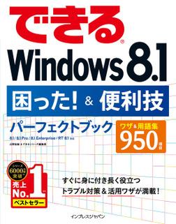 できるWindows 8.1困った!&便利技パーフェクトブック 8.1/8.1 Pro/8.1 Enterprise/RT 8.1対応-電子書籍