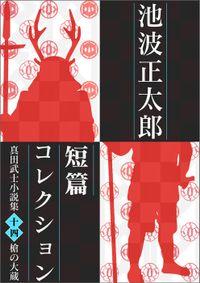 池波正太郎短編コレクション14槍の大蔵 真田武士小説集