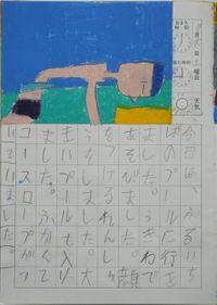 TALKEN絵日記42冊目