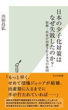日本の少子化対策はなぜ失敗したのか?~結婚・出産が回避される本当の原因~