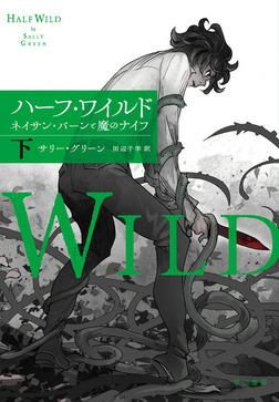 ハーフ・ワイルド ネイサン・バーンと魔のナイフ(下)-電子書籍