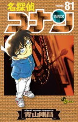 名探偵コナン(81)-電子書籍