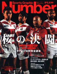 ラグビーW杯完全読本 2015 桜の決闘 (Sports Graphic Number PLUS(スポーツ・グラフィック ナンバー プラス))