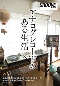GROOVE presents アナログレコードのある生活