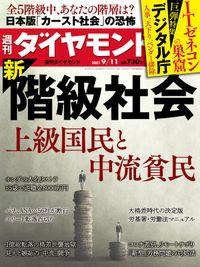 週刊ダイヤモンド 21年9月11日号