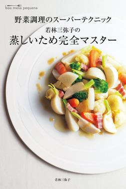 若林三弥子の 蒸しいため完全マスター 野菜調理のスーパーテクニック-電子書籍