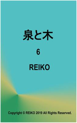 泉と木 6-電子書籍