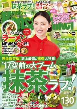 KansaiWalker関西ウォーカー 2017 No.18-電子書籍