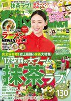 KansaiWalker関西ウォーカー 2017 No.18