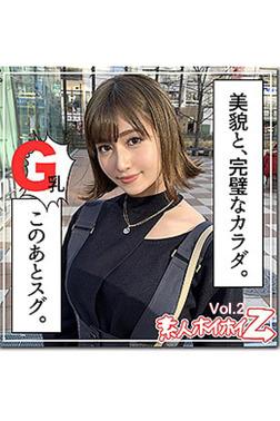 【素人ハメ撮り】遥 Vol.2-電子書籍