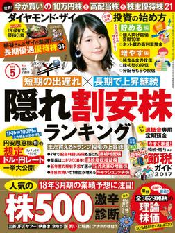ダイヤモンドZAi 17年5月号-電子書籍