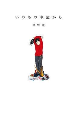 いのちの車窓から【電子特典付き】-電子書籍