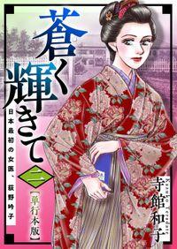 蒼く輝きて~日本最初の女医、荻野吟子~ 単行本版 2巻